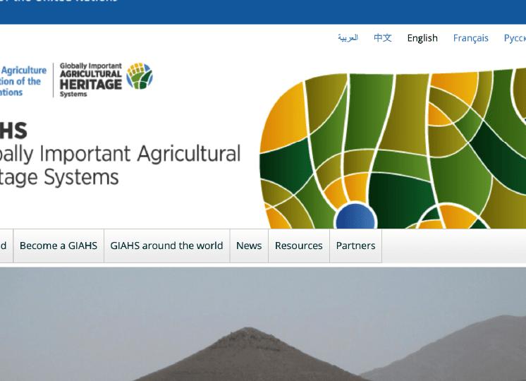国際連合食糧農業機関の世界農業遺産紹介ページ