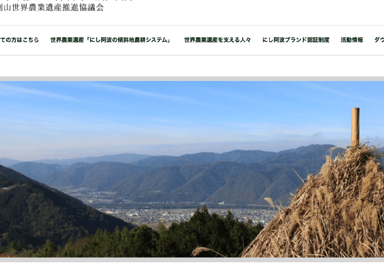 にし阿波の傾斜地農耕システム