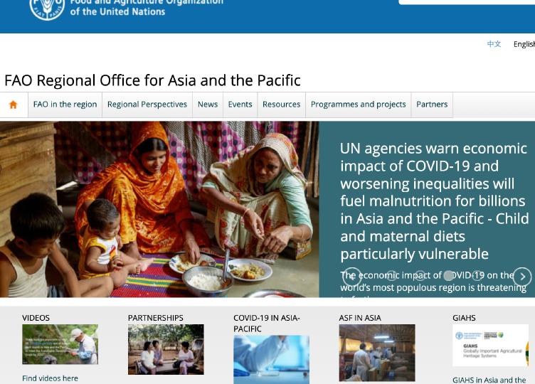 国際連合食糧農業機関(FAO)アジア太平洋地域事務所