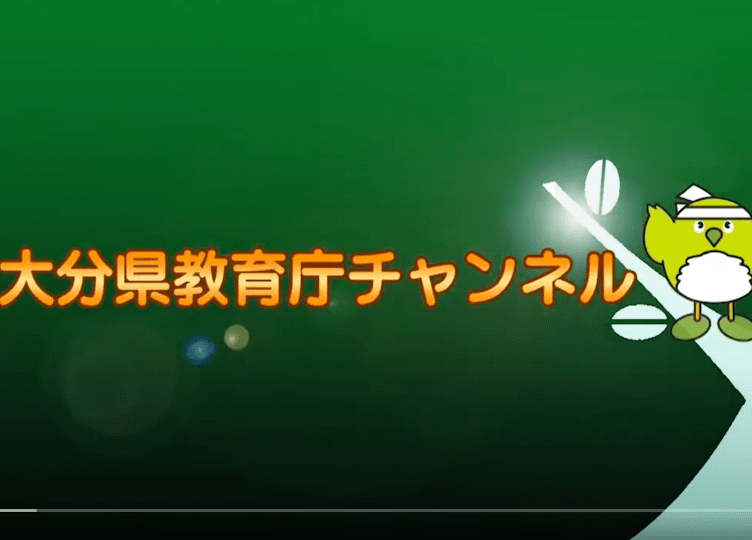 世界農業遺産中学校特別授業の様子(大分県教育庁チャンネル)