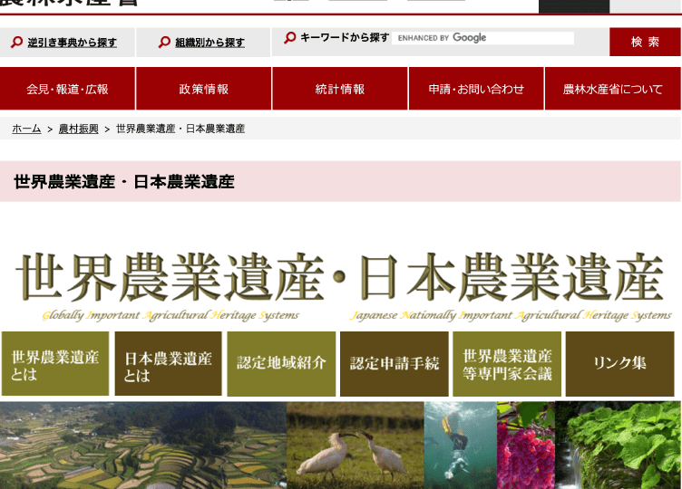 農林水産省の世界農業遺産・日本農業遺産紹介ページ