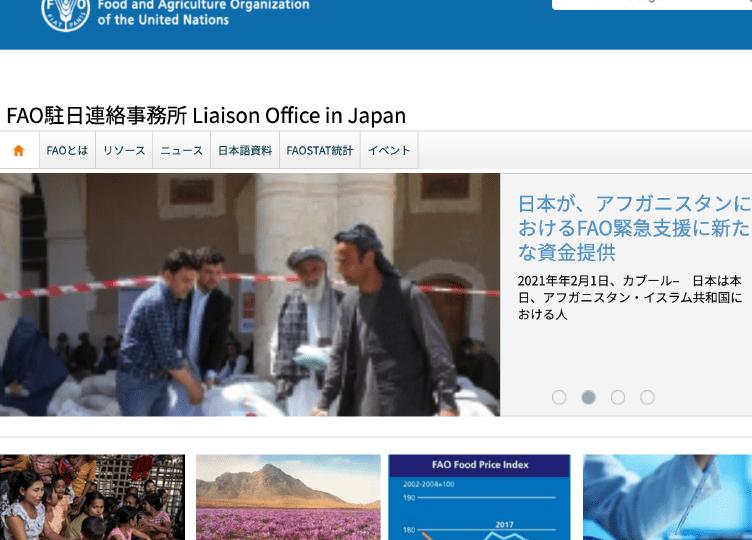 国際連合食糧農業機関(FAO)日本事務所