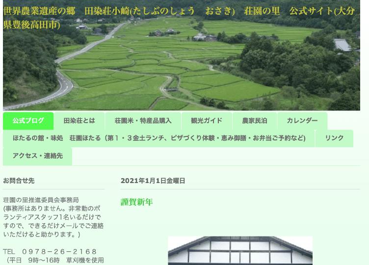 豊後国 田染荘 荘園の里小崎 公式サイト