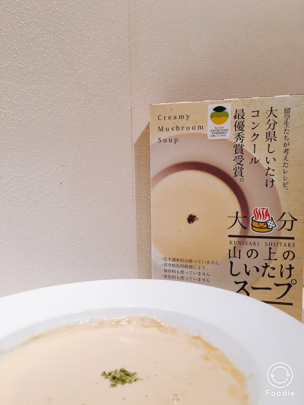 山の上のしいたけスープ